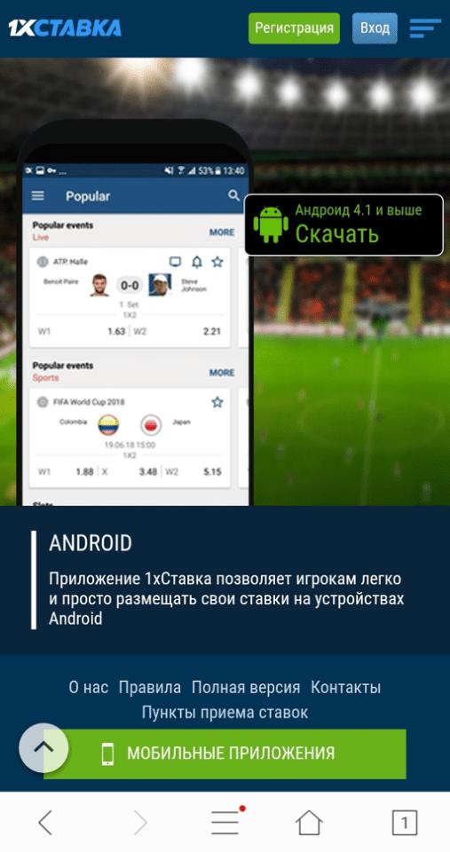 1xставка скачать приложение на андроид с официального сайта winline официальный сайт регистрация фрибет bunkering ru