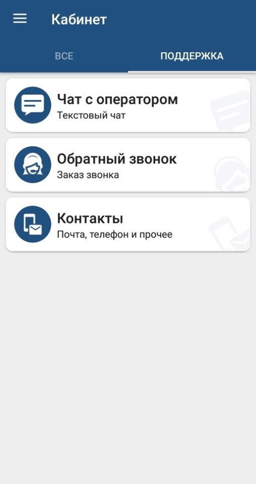 Техподдержка в мобильном приложении