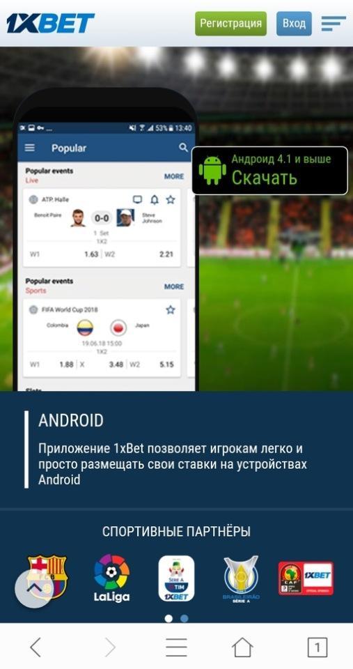 Ссылка на скачивание мобильного приложение 1xBet с официального сайта