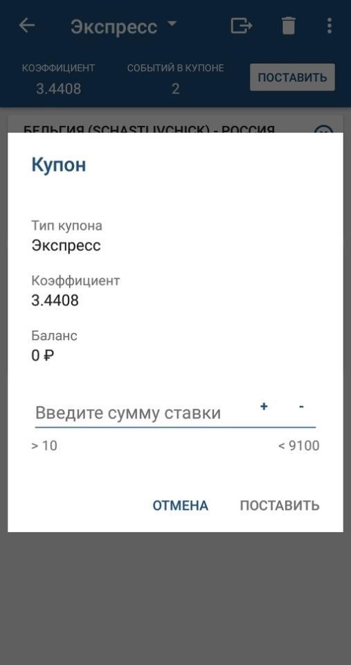 Экспресс ставка в андроид приложении 1хБет