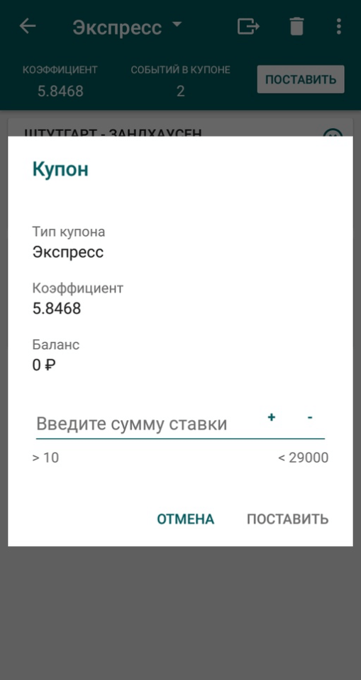 Сумма ставки экспресс в 22BET на Android