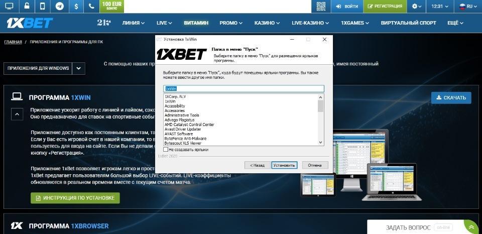 Установить 1xBet на Windows