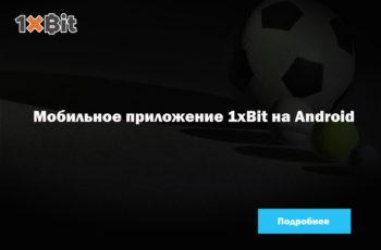Мобильное приложение 1xBit на Андроид