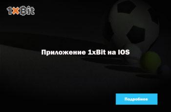 Мобильное приложение 1xBit на IOS