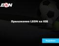 Мобильное приложение Леон на IOS