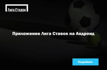 Мобильное приложение Лига Ставок на Андроид