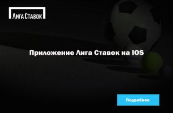 Мобильное приложение Лига Ставок на IOS