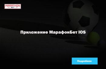 Мобильное приложение МарафонБет на IOS
