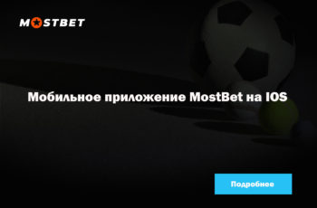 Мобильное приложение MostBet на IOS