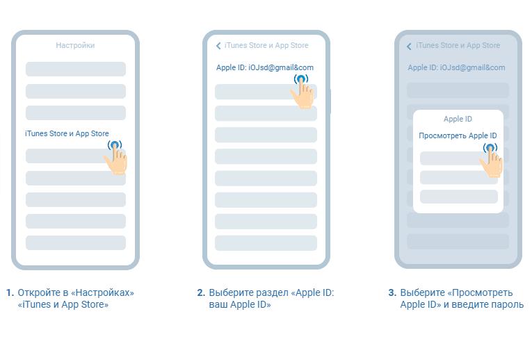 Настройки iTunes и Apple Store для загрузки мобильного приложения 1xBet