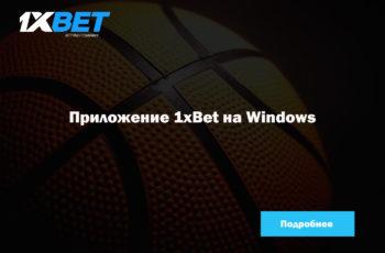 Мобильное приложение 1xBet на Windows