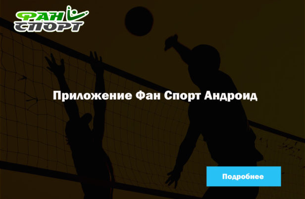 Мобильное приложение Фан Спорт на Андроид