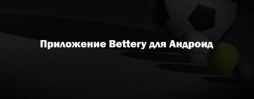 Приложение Bettery для Android