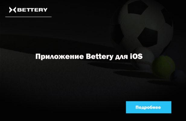 Приложение Bettery для iOS