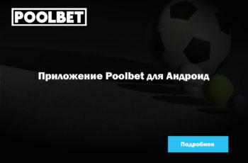Приложение Poolbet для Android