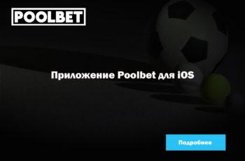 Приложение Poolbet для iOS