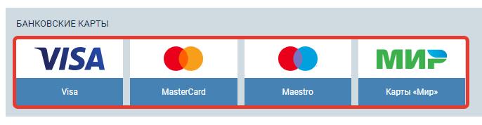 Пополнение счёта 1хБет с банковских карт