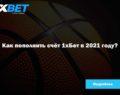 1xBet: Способы пополнения игрового счёта в 2021 году